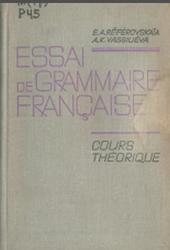 Теоретическая грамматика французского языка, Синтаксис, Часть 2, Реферовская Е.А., Васильева А.К., 1973