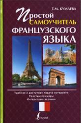 Простой самоучитель французского языка, Кумлева Т.М., 2014