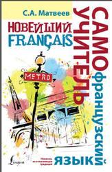 Новейший самоучитель французского языка, Матвеев С.А., 2015