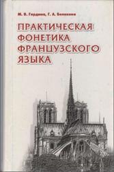 Практическая фонетика французского языка, Гордина М.В., Белякова Г.А., 2003