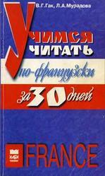 Учимся читать по-французски, Гак В.Г., Мурадова Л.А., 1997