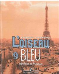 Французский язык, 9 класс, Селиванова Н.А., Шашурина А.Ю., 2012