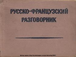 Русско-французский разговорник, 1957