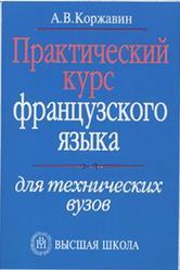 Практический курс французского языка, Коржавин А.В., 2000