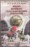 Эпоха великих географических открытий - Беспалов Ю.Г. и др - 2002