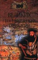 100 великих географических открытий, Баландин, Маркин