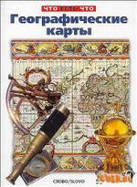 Географические карты - Малов В.И.