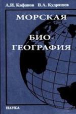Морская биогеография - Учебное пособие - Кафанов А.И., Кудряшов В.А.