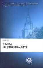 Общая геоморфология - Рычагов Г.И.
