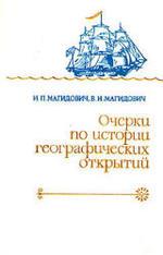 Очерки по истории географических открытий - Том 1 - Магидович И.П., Магидович В.И.