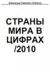 Страны мира в цифрах - 2010 - Олейник А.П.