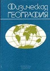 Физическая география - 10-11 класс - Орленок В.В., Курков А.А., Кучерявый П.П., Тупикин С.Н.