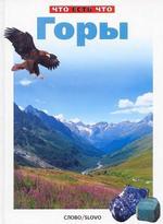 Горы, Бочкова О., 2001
