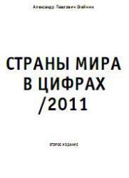 Страны мира в цифрах 2011, Олейник А.П., 2011