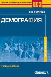 Демография, Харченко Л.П., 2009