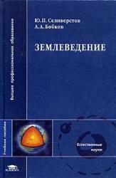 Землеведение, Селиверстов Ю.А., Бобков А.А., 2004