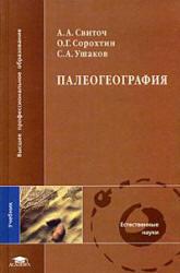 Палеогеография, Свиточ А.А., Сорохтин О.Г., Ушаков С.А., 2004