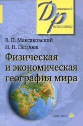 Физическая и экономическая география мира, Максаковский В.П., Петрова Н.Н., 2010