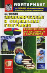 Экономическая и социальная география, Фромберг А.Э., 2011