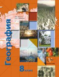География России, Природа, Население, 8 класс, Пятунин В.Б., Таможняя Е.А., 2011