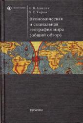 Экономическая и социальная география мира, Алисов Н.В., Хорев Б.С., 2003