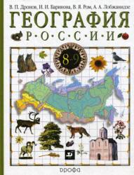 География России, 8 класс, Дронов В.П., Ром В.Я., Баринова И.И., 2009