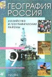 География России, 9 класс, Алексеев А.И., 2011