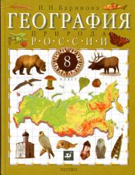 География России, Природа, 8 класс, Баринова И.И., 2011