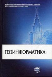 Геоинформатика, Капралов Е.Г., Кошкарев А.В., Тикунов В.С., 2005