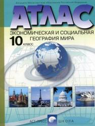 Атлас, Экономическая и социальная география мира, 10 класс, 2002