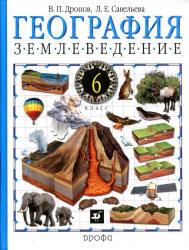 География, Землеведение, 6 класс, Дронов В.П., Савельева Л.Е., 2011