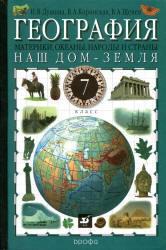 География, Наш дом-Земля, 7 класс, Душина И.В., Коринская В.А., Щенев В.А., 2012