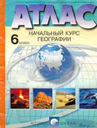 Атлас, Начальный курс географии, 6 класс, 2002