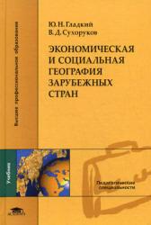 Экономическая и социальная география зарубежных стран, Гладкий Ю.Н., Сухоруков В.Д., 2008