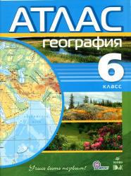 География, 6 класс, Атлас, 2013