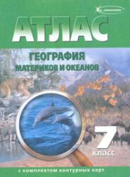 Атлас, 7 класс, География материков и океанов, 2010