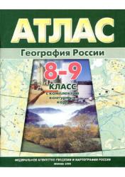 Атлас, 8-9 класс, География России, 2004