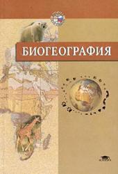 Биогеография, Абдурахманов Г.М., Криволуцкий Д.А., Мяло Е.Г., Огуреева Г.Н., 2003