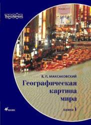 Географическая картина мира, Книга 1, Общая характеристика мира, Максаковский В.П., 2008
