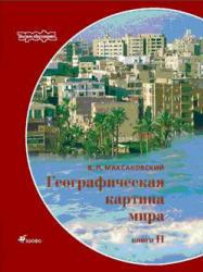 Географическая картина мира, Книга 2, Региональная характеристика мира, Максаковский В.П., 2009