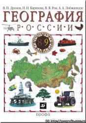 География России, 9 класс, Хозяйство и географические районы, Книга 2, Дронов В.П., Ром В.Я., Баринова И.И., 2011