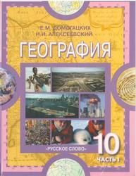 География, 10-11 класс, Часть 1, Домогацких Е.М., Алексеевский Н.И., 2009