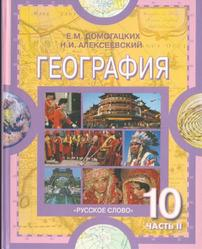 Скачать учебник география 10 класс домогацких.