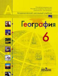 География, 6 класс, Природа и люди, Алексеев А.И., Болысов С.И., 2010