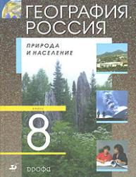 География, 8 класс, Россия, Природа и население, Алексеев А.И., 2007