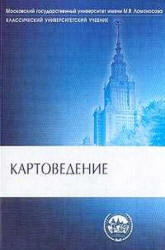 Картоведение, Берлянт А.М., 2003