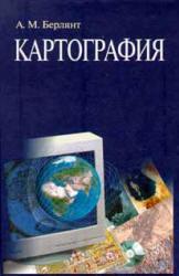Картография, Берлянт А.М., 2002
