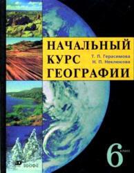 Начальный курс географии, 6 класс, Герасимова Т.П., Неклюкова Н.П., 2003