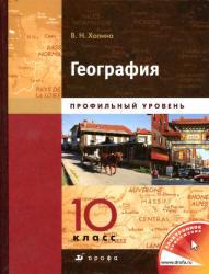 География, Профильный уровень, 10 класс, Книга 1, Холина В.Н., 2013