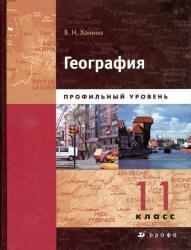 География, Профильный уровень, 11 класс, Книга 2, Холина В.Н., 2011